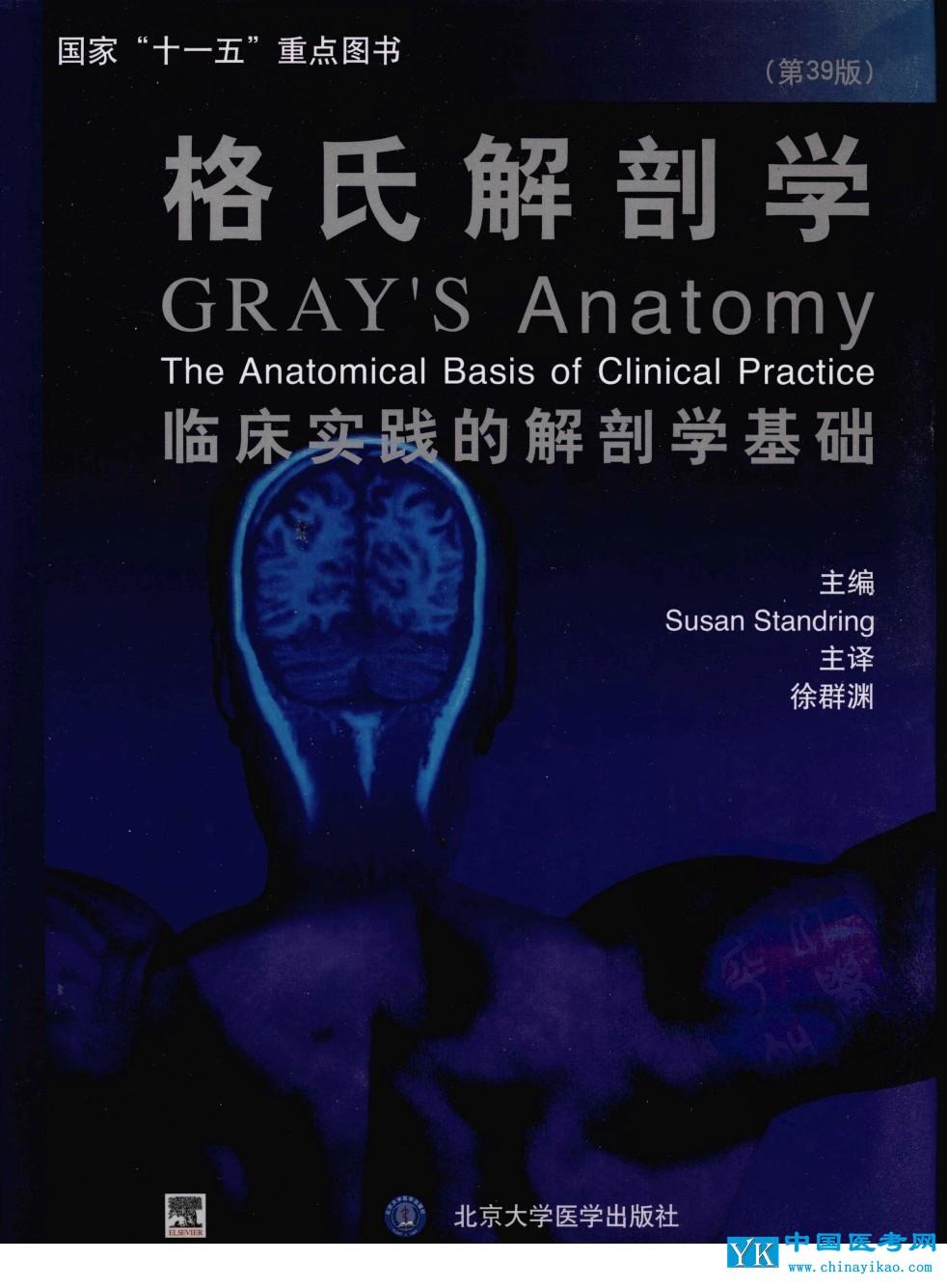 解剖学命名法   2 细胞的基本结构和功能